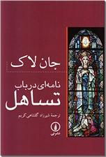 خرید کتاب نامه ای در باب تساهل از: www.ashja.com - کتابسرای اشجع