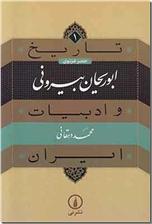 خرید کتاب تاریخ و ادبیات ایران - محمد زکریای رازی از: www.ashja.com - کتابسرای اشجع