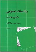 خرید کتاب ریاضیات عمومی 2 از: www.ashja.com - کتابسرای اشجع