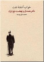 خرید کتاب خواب آشفته نفت - 2جلدی از: www.ashja.com - کتابسرای اشجع