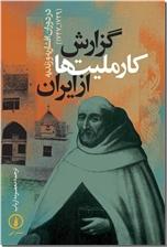 خرید کتاب گزارش کارملیت ها از ایران از: www.ashja.com - کتابسرای اشجع