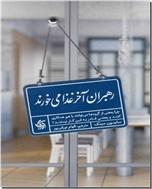 خرید کتاب رهبران آخر غذا می خورند از: www.ashja.com - کتابسرای اشجع