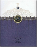 خرید کتاب البرز کوه از: www.ashja.com - کتابسرای اشجع