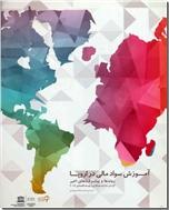 خرید کتاب آموزش سواد مالی در اروپا از: www.ashja.com - کتابسرای اشجع