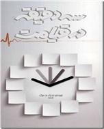 خرید کتاب سه دقیقه در قیامت از: www.ashja.com - کتابسرای اشجع