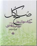 خرید کتاب صلح کل از: www.ashja.com - کتابسرای اشجع