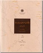 خرید کتاب نیایشگاه های باستانی ایران جنوب غربی از: www.ashja.com - کتابسرای اشجع