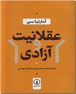 خرید کتاب عقلانیت و آزادی از: www.ashja.com - کتابسرای اشجع
