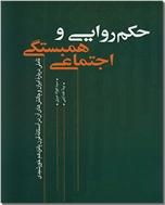 خرید کتاب حکم روایی و همبستگی اجتماعی از: www.ashja.com - کتابسرای اشجع