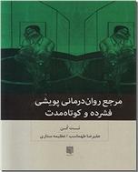 خرید کتاب مرجع روان درمانی پویشی از: www.ashja.com - کتابسرای اشجع