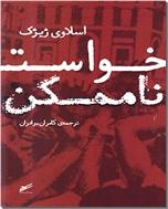 خرید کتاب خواست ناممکن از: www.ashja.com - کتابسرای اشجع