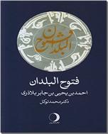 خرید کتاب فتوح البلدان از: www.ashja.com - کتابسرای اشجع