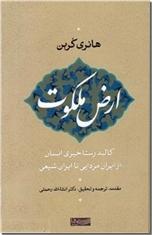 خرید کتاب ارض ملکوت از: www.ashja.com - کتابسرای اشجع
