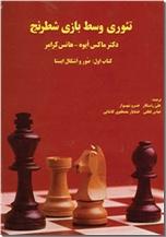 خرید کتاب تئوری وسط بازی شطرنج 1 از: www.ashja.com - کتابسرای اشجع