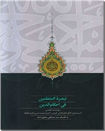خرید کتاب تبصره المتعلمین فی احکام الدین از: www.ashja.com - کتابسرای اشجع