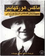 خرید کتاب سپیده دمان فلسفه تاریخ بورژوایی از: www.ashja.com - کتابسرای اشجع