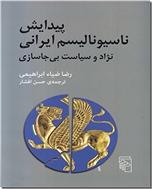 خرید کتاب پیدایش ناسیونالیسم ایرانی از: www.ashja.com - کتابسرای اشجع