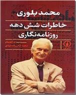 خرید کتاب محمد بلوری از: www.ashja.com - کتابسرای اشجع
