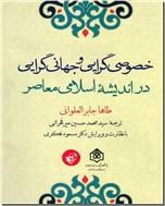 خرید کتاب خصوصی گرایی و جهانی گرایی در اندیشه اسلامی معاصر از: www.ashja.com - کتابسرای اشجع