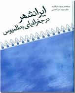 خرید کتاب ایرانشهر در جغرافیای بطلمیوس از: www.ashja.com - کتابسرای اشجع