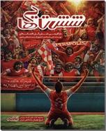 خرید کتاب شش تایی ها - کمیک استریپ از: www.ashja.com - کتابسرای اشجع