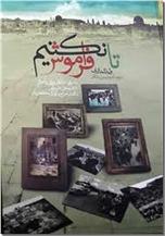 خرید کتاب تا فراموش نکنیم از: www.ashja.com - کتابسرای اشجع