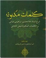 خرید کتاب کلمات مکنونه از: www.ashja.com - کتابسرای اشجع