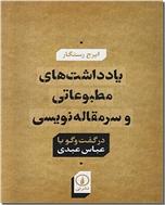 خرید کتاب یادداشت های مطبوعاتی و سرمقاله نویسی از: www.ashja.com - کتابسرای اشجع
