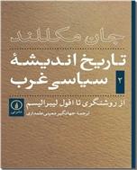 خرید کتاب تاریخ اندیشه سیاسی غرب 2 از: www.ashja.com - کتابسرای اشجع