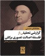 خرید کتاب گزارشی تحلیلی از فلسفه اصالت تصوری برکلی از: www.ashja.com - کتابسرای اشجع