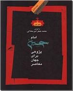 خرید کتاب امام حسین پژوهی برای جهان معاصر از: www.ashja.com - کتابسرای اشجع