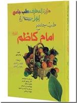 خرید کتاب طب جامع امام کاظم ع از: www.ashja.com - کتابسرای اشجع