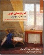 خرید کتاب کدبانوهای کهن از: www.ashja.com - کتابسرای اشجع