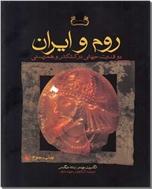 خرید کتاب روم و ایران دو قدرت جهانی از: www.ashja.com - کتابسرای اشجع
