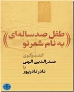 خرید کتاب طفل صد ساله ای به نام شعر نو از: www.ashja.com - کتابسرای اشجع