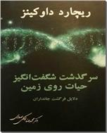 خرید کتاب سرگذشت شگفت انگیز حیات روی زمین از: www.ashja.com - کتابسرای اشجع