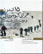 خرید کتاب 15 اندرز برای کوه نوردان  و دوستداران طبیعت از: www.ashja.com - کتابسرای اشجع