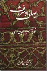 خرید کتاب اوصاف الاشراف از: www.ashja.com - کتابسرای اشجع