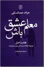 خرید کتاب معلم عشق باش از: www.ashja.com - کتابسرای اشجع