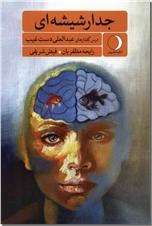 خرید کتاب جدار شیشه ای از: www.ashja.com - کتابسرای اشجع
