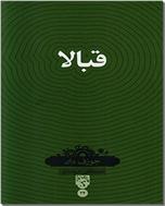 خرید کتاب قبالا از: www.ashja.com - کتابسرای اشجع