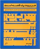 خرید کتاب هر برند یک قصه است از: www.ashja.com - کتابسرای اشجع