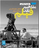 خرید کتاب مفاهیم نقد فیلم از: www.ashja.com - کتابسرای اشجع