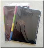 خرید کتاب اوراق یدک کلاسور 26 حلقه از: www.ashja.com - کتابسرای اشجع