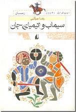 خرید کتاب سیماب و کیمیای جان از: www.ashja.com - کتابسرای اشجع