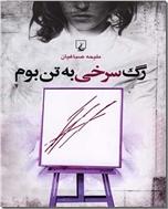 خرید کتاب رگ سرخی به تن بوم از: www.ashja.com - کتابسرای اشجع
