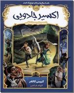 خرید کتاب اکسیر جادویی از: www.ashja.com - کتابسرای اشجع