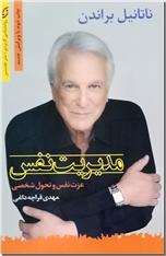 خرید کتاب مدیریت نفس از: www.ashja.com - کتابسرای اشجع