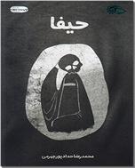 خرید کتاب حیفا از: www.ashja.com - کتابسرای اشجع