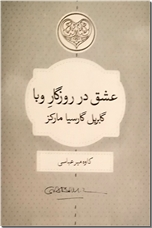 خرید کتاب عشق در روزگار وبا از: www.ashja.com - کتابسرای اشجع